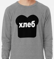 хлеб - Russian Black Bread Lightweight Sweatshirt