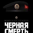 Морская пехота России - Черная смерть by nothinguntried