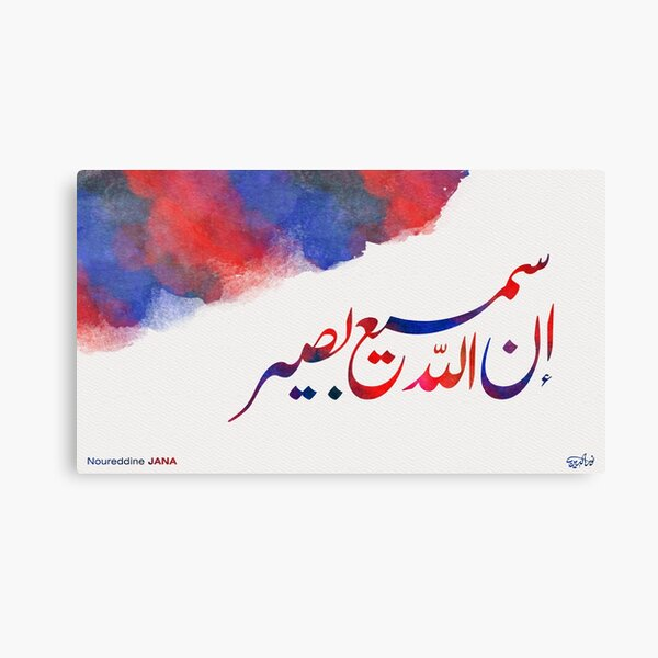 Islamic Arabic Calligraphy - Canvas Islamic Art - Allah is All-Seeing All-Hearing Canvas Print