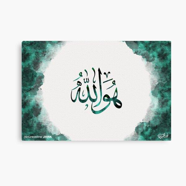 Islamic Arabic Calligraphy - Canvas Islamic Art - He is Allah Canvas Print