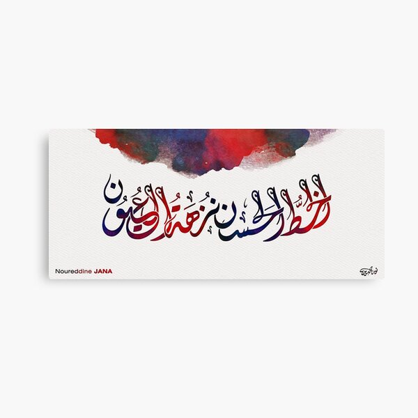 Islamic Arabic Calligraphy - Canvas Islamic Art - The great calligraphy is a beauty to eye Canvas Print