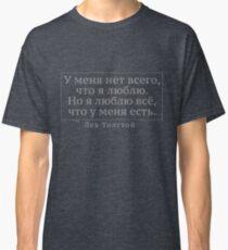 Толстой Цитата | Tolstoy Quote Classic T-Shirt