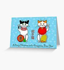 Maneki neko (Japanese lucky cat) Christmas card Greeting Card