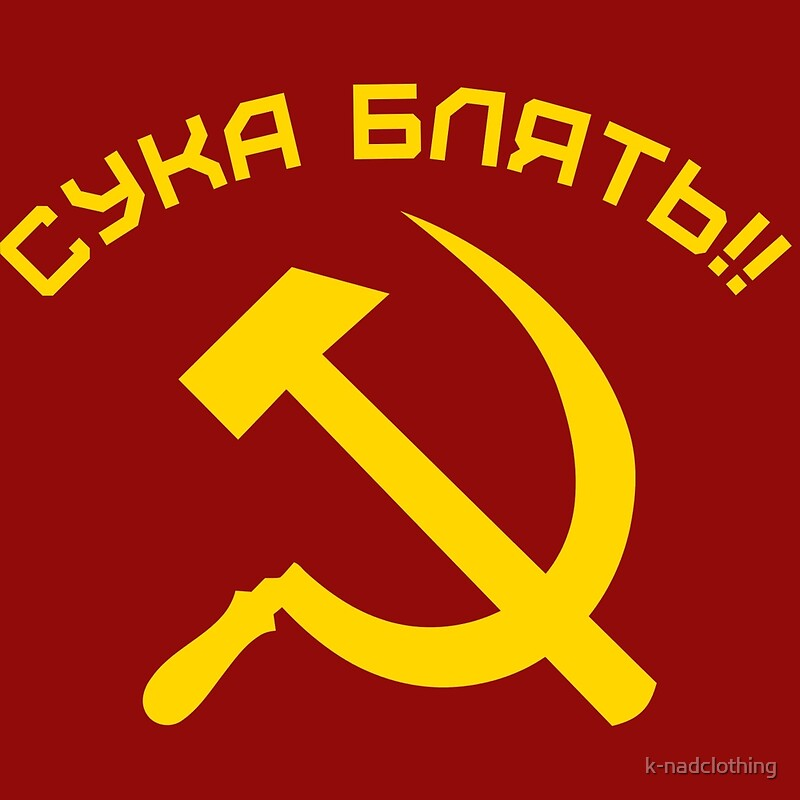 Cyka blyat translation