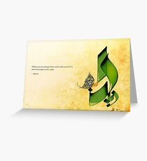 Arabic Calligraphy - Rumi - Joy Greeting Card
