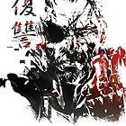 MGSV - All For Revenge (Japanese Kanji) by shamma