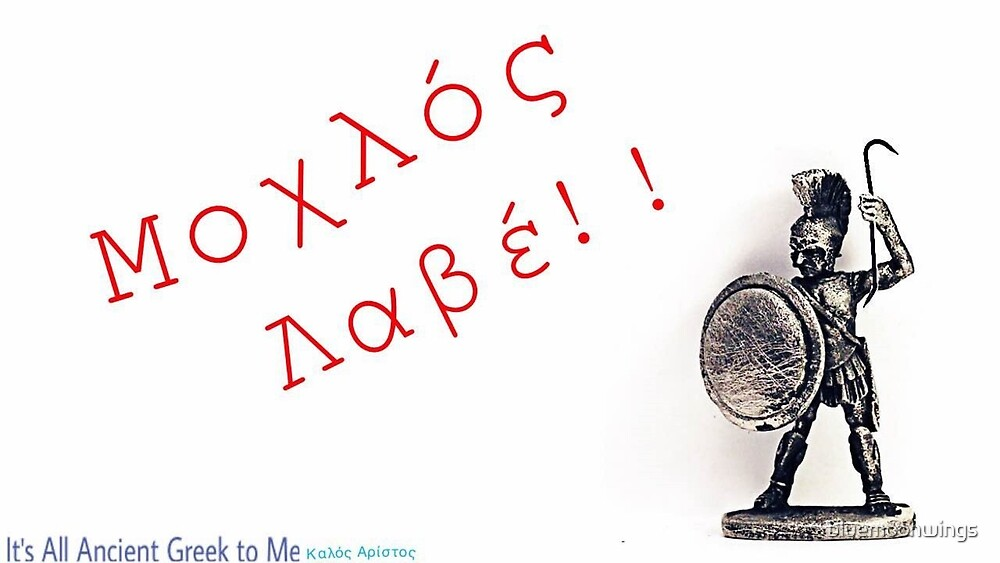 All Greek to Me 1 by bluemoonwings