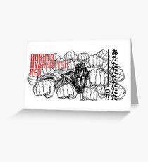Kenshiro Hokuto No Ken - Hyakuretsu Ken Greeting Card
