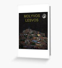 The Scream World Tour Molyvos Lesvos Greece MOLYVOS Greeting Card