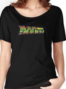 BTTF Women's Relaxed Fit T-Shirt