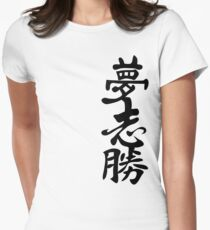 Dream, Ambition, Success Womens Fitted T-Shirt