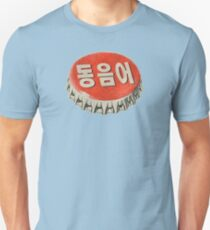 동음어 T-Shirt