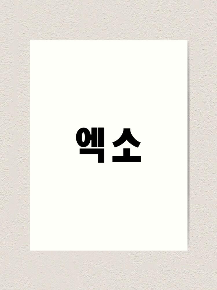 lamina artistica exo kpop hangul nombre coreano negro de