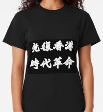 Liberate Hong Kong Revolution of our Times Classic T-Shirt